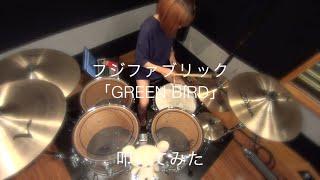 フジファブリック/Green Bird ドラム叩いてみた