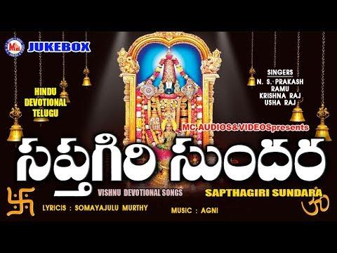 SRI VENKATESWARA NAMALU | Sapthagiri Sundara | Sree Venkateswara Songs | Telugu Devotional Songs