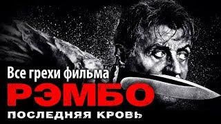 """Все грехи фильма """"Рэмбо: Последняя кровь"""""""