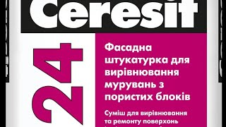Обзор. Ceresit CT 24. Штукатурка для газобетона.