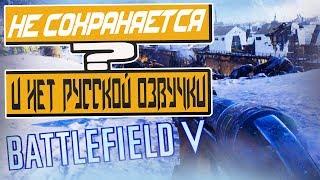 Не сохраняется Battlefield V и нет Русской  озвучки? Решения проблемы Windows 7.8.10!