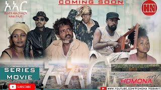HDMONA - Coming Soon - ኦኣር ብ ኣወል ስዒድ O.R by Awel Sied - New Eritrean Drama 2019
