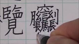 【ASMR】♯2 画数の多い漢字をペンで書く音 快眠&リラックス【音フェチ】 thumbnail