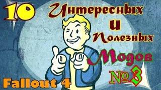 Fallout 4. 10 Интересных и полезных модов. 3