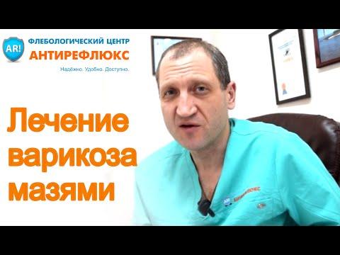 Мази от варикоза на ногах, какую мазь лучше использовать для лечения вен? | троксевазин | варикозе | варикоза | аллергия | лечение | гепарин | варикоз | мазями | лиотон | мазь
