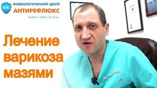 видео Яблочный уксус при варикозе: отзывы и советы по применению