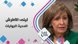 ليلى الأطرش - الحديث الروايات