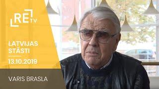 """Latvijas stāsti"" -  Varis Brasla (13.10.2019.)"