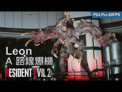 【Leon A 路線爆機】#8 G怪物的秘密 | Biohazard RE:2  (Resident Evil 2 remake) PS4 Pro 60 FPS