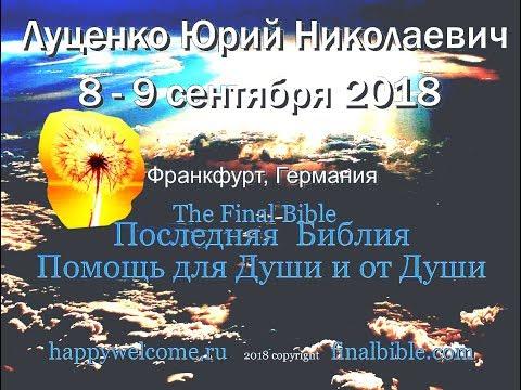 Луценко Юрий Николаевич - 8 - 9 сентября 2018