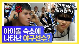 남자 아이돌 숙소에 등장한 대한민국 최고의 야구 선수⚾는 누구? (BGM : ?원숭이 엉덩이는 빨개~??) …