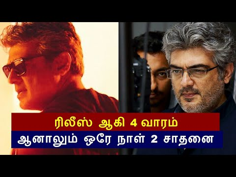 "Just within 4th week thala fans celebrating ""double sucess treat"" 