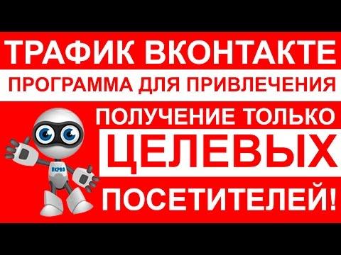 видео: Трафик вконтакте или как привлечь трафик из Вконтакте в автоматическом режиме