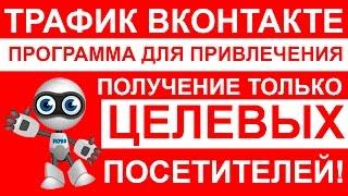 Трафик вконтакте или как привлечь трафик из Вконтакте в автоматическом режиме(Связь со мной: https://vk.com/pasechnyvs. Программа для привлечения трафика из вконтакте http://vkpro.gold-investor.ru обеспечит..., 2016-05-30T09:56:41.000Z)