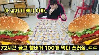 72시간 굶고 햄버거 100개 먹다 쓰러졌습니다..(토까지 함ㄷㄷ)