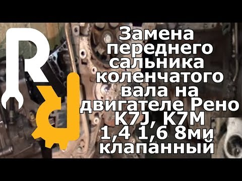 замены переднего коленвала н пошаговая сальника 1.4 астра опель инструкция