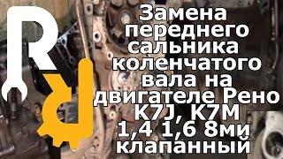 Замена переднего сальника коленвала на Рено Логан(, 2014-10-11T12:45:20.000Z)