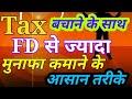 Tax बचाने और अच्छा रिटर्न पाने के लिए करें ये काम #Best Tax Saving & Good Return Schemes