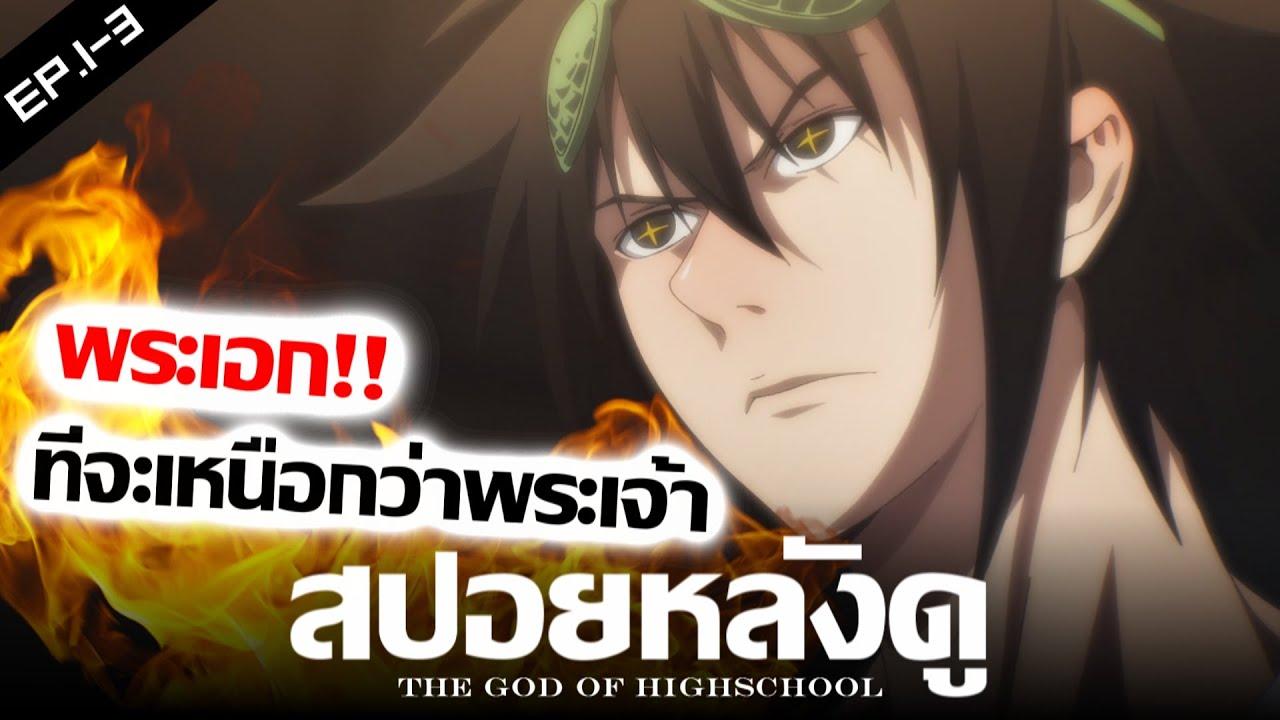 สปอยหลังดู : THE GOD OF HIGH SCHOOL   เทพเกรียน โรงเรียนมัธยม (หลานของปีศาจ!!) feat.FIGs_ FS