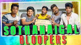 Sothanaigal Bloopers | Behind The Scene