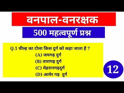 वनपाल-वनरक्षक - 500 महत्वपूर्ण प्रश्न | Vanpal U0026 Vanrakshak Bharti 2021 (part 12)