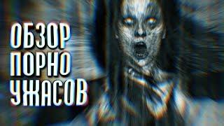 ОБЗОР ХХХ ФИЛЬМА УЖАСОВ | Fantom