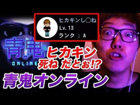 【青鬼オンライン】ヒカキンし○ねっていうユーザーにブチギレてガチ勝負www【ニケちゃんスキンゲット方法】