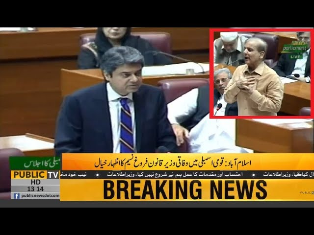Law Minister Farogh Naseem reply after Shehbaz Sharif speech in National Assembly | 17 Oct 2018