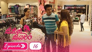 Sithin Siyawara | Episode 16 - (2018-05-14) | ITN Thumbnail