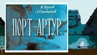 Порт-Артур (1964)