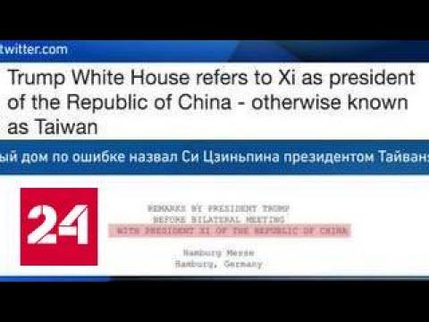 В Белом доме перепутали Китай и Тайвань