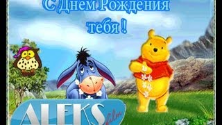 Поздравление с Днем Рождения (Для детей)