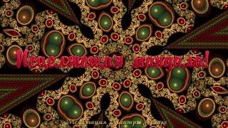 Исцеляющая мандала! Мандала и релакс!(Исцеляющая мандала! Мандала и релакс! http://yourtube.com.ru/club Healing Mandala! Mandala and relax! ⚜ ⚜ ⚜ ⚜ ⚜ ⚜ ⚜ ⚜ ⚜ ⚜ ⚜ ⚜ ⚜ ⚜..., 2015-05-10T19:48:10.000Z)