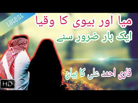 Qari Ahmad Ali new latest bayan on wife and husband ||Apni biwi {Aurat} ke sath aache se bartao karo