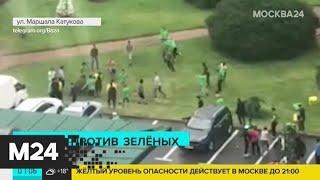 В Москве курьеры Delivery Club и Яндекса устроили массовую драку - Москва 24