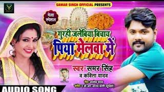 Dj Raj Kamal Basti Gurahi Jalebi Bichay Piya Melawa Me Flp Song Hard Kick Fadu Bass Dj Raj Kamal Ba