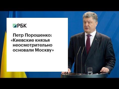 Петр Порошенко жалеет об основании Москвы.