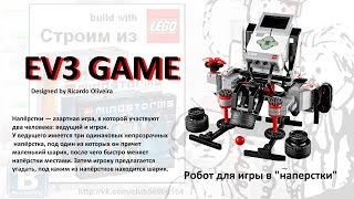 """Робот для игры """"в наперстки"""" EV3 GAME"""