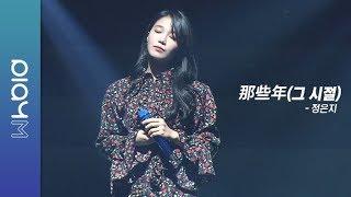 Jeong Eun Ji(정은지) 1st HK Concert [HyeHwa(暳花)] LIVE Clip - 那些年(그 시절)