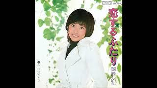 「恋するふたり」 (1973.12.25) 作詞 : 山上路夫 作曲 : 平尾昌晃 編...