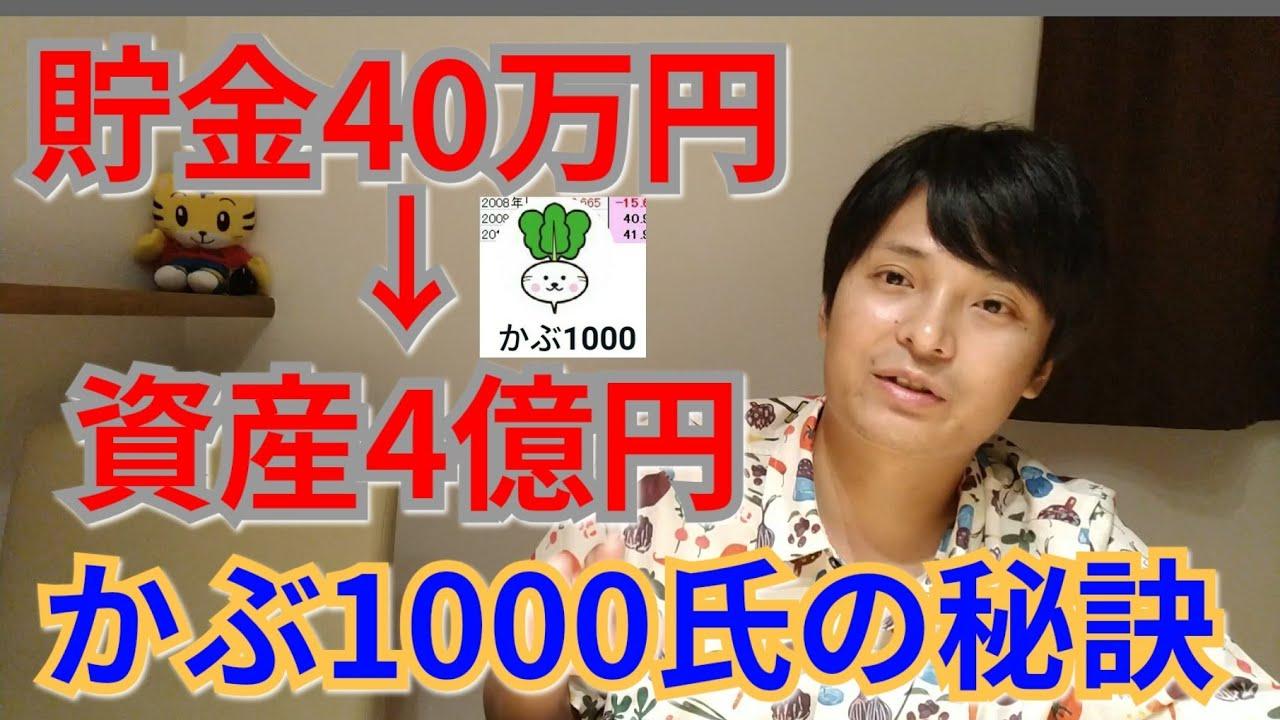 1000 かぶ 「かぶ1000投資日記」の真似をして1万5千円損した話