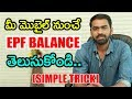 How to Know Your EPF Balance From Your Smart Phone || Android App to Know Your EPF