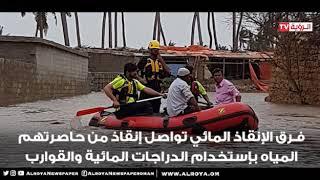 ذهب الاعصار وبقيت عمان قوية على قلب رجل واحد