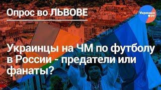 Эксклюзив: Львов о ЧМ 2018
