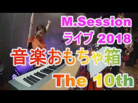 M.Sessionライブ2018 音楽おもちゃ箱 The 10th