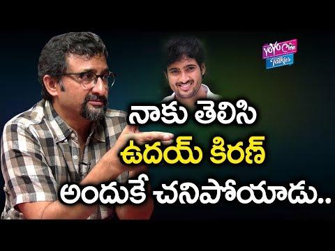 నాకు తెలిసి ఉదయ్ కిరణ్ అందుకే చనిపోయాడు.. | Director Teja About Uday Kiran | YOYO Cine Talkies