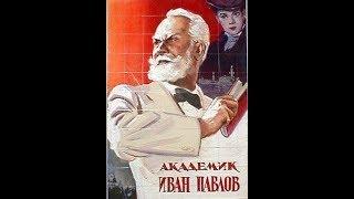 Академик Иван Павлов - фильм 1949
