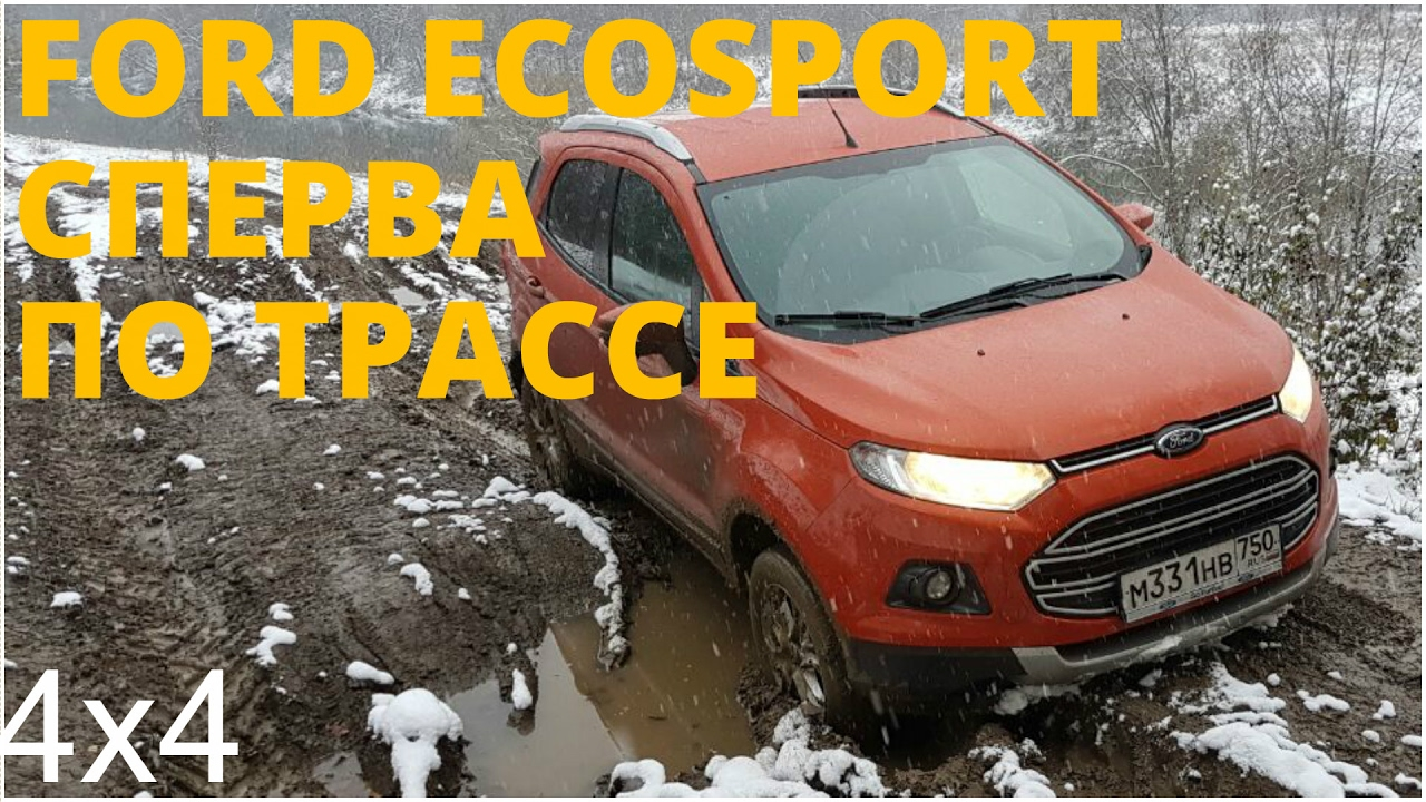 Ford Ecosport - идем по трассе на бездорожье! (4k)