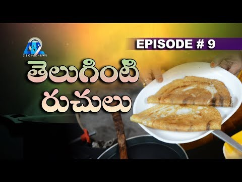 TELUGINTI RUCHULU || How to make easy || ఇన్స్టంట్ మినప దోశ || EPISODE # 9 || Food recipes | Cbc9