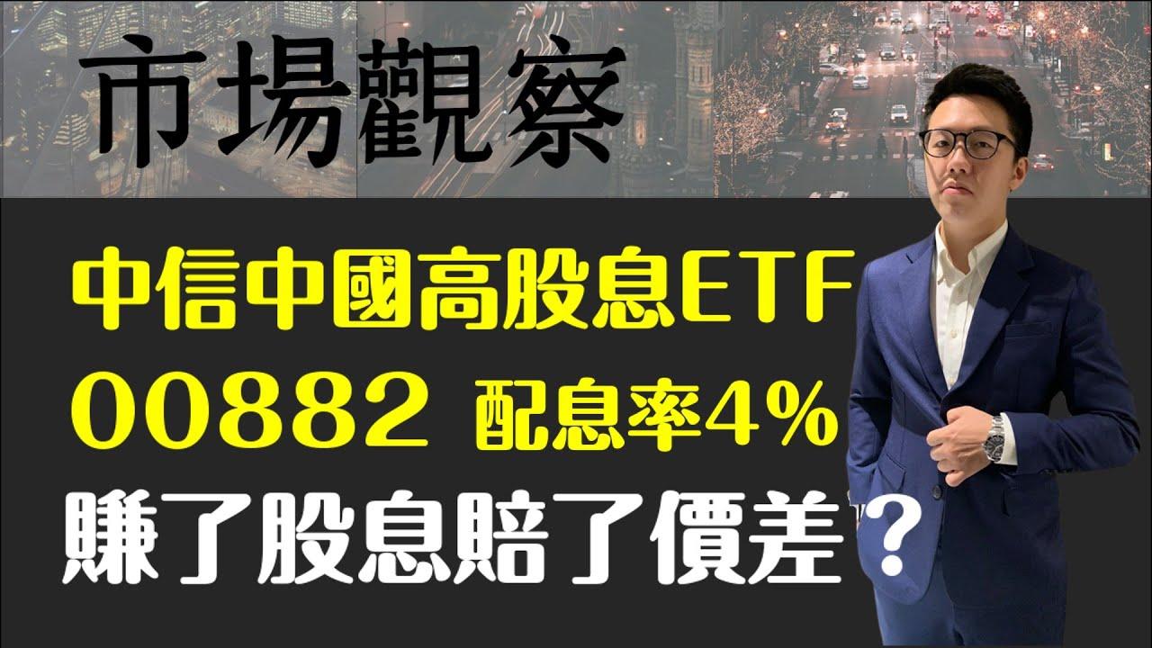 【市場觀察】港股暴跌 00882配息率4%  但賺了股息賠了價差?(中信中國高股息ETF)